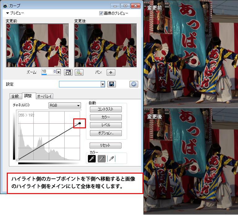 調整レイヤー「カーブ」を使用し、画像の明るさ・コントラスト・色かぶりを補正