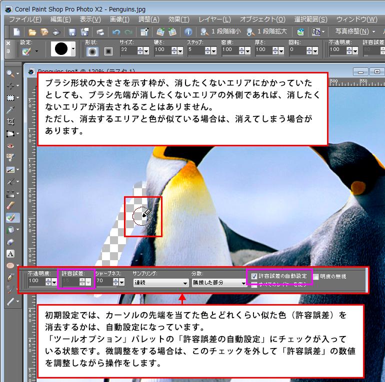 Paint Shop Pro Photo(ペイントショッププロ)-「背景消しゴムツール」で、簡単に画像の不要な部分を消去(透過・透明)にする方法。2