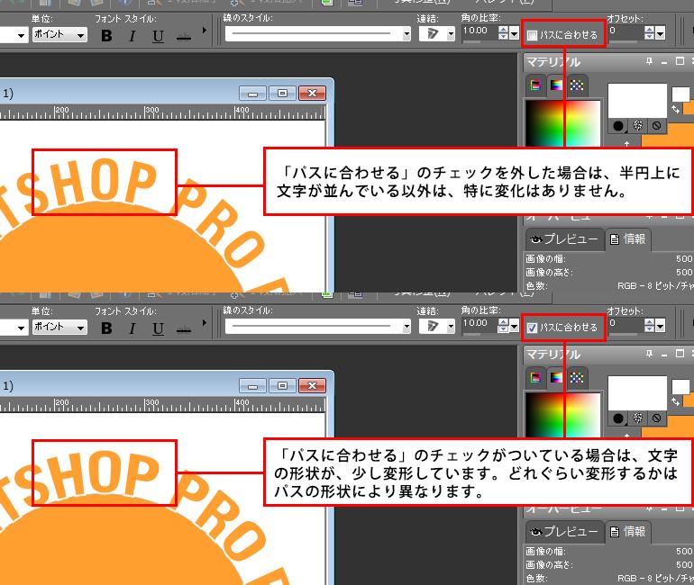 Paint Shop Pro Photo(ペイントショッププロ)-Paint Shop Pro Photo(ペイントショッププロ)-半円やくねくねした感じに文字を入力する方法3-2