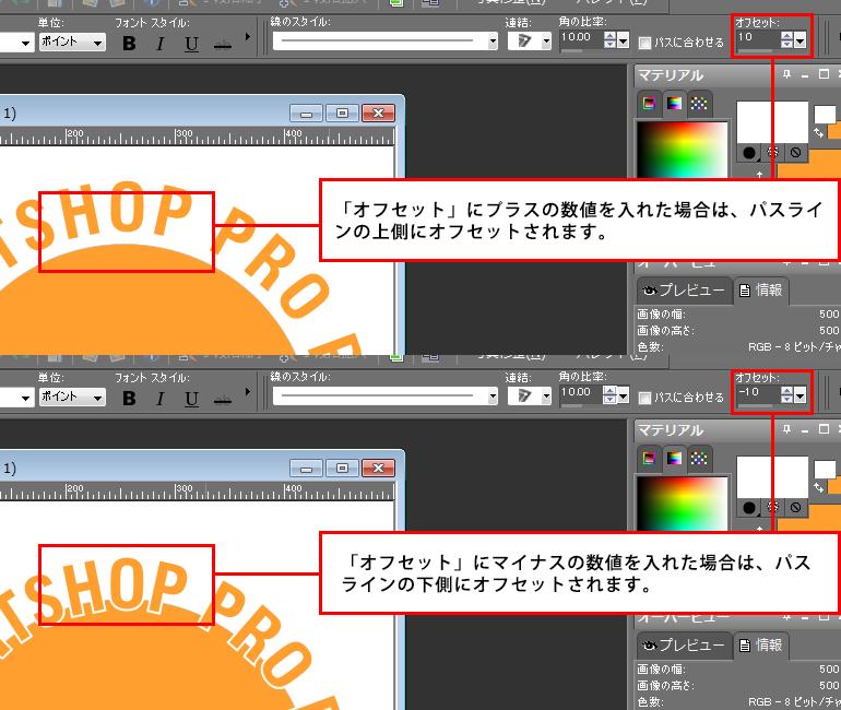 Paint Shop Pro Photo(ペイントショッププロ)-Paint Shop Pro Photo(ペイントショッププロ)-半円やくねくねした感じに文字を入力する方法3-3