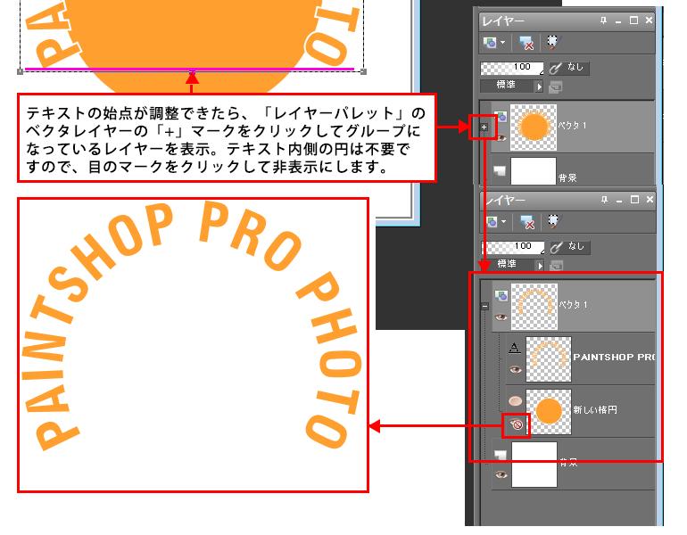 Paint Shop Pro Photo(ペイントショッププロ)-Paint Shop Pro Photo(ペイントショッププロ)-半円やくねくねした感じに文字を入力する方法5
