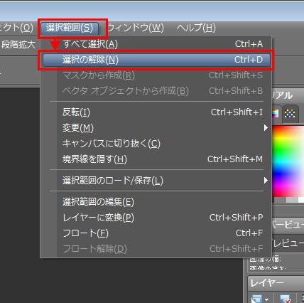 Paint Shop Pro Photo(ペイントショッププロ)-選択ツール