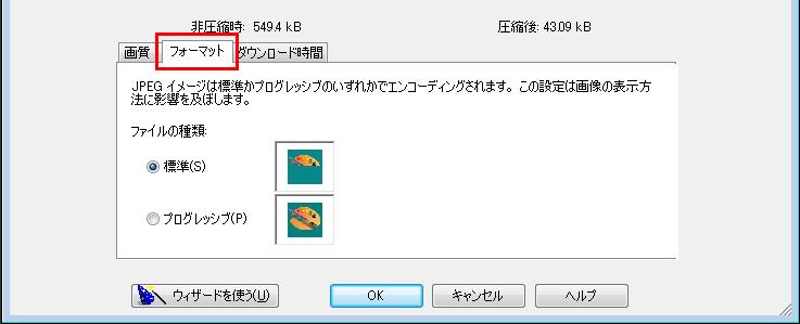 Paint Shop Pro Photo(ペイントショッププロ)-ファイルの種類「jpg・jpeg」(ジェイペグ)での保存について2-1