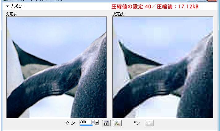 Paint Shop Pro Photo(ペイントショッププロ)-ファイルの種類「jpg・jpeg」(ジェイペグ)での保存について3