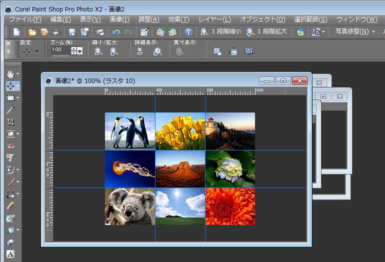 複数画像を1枚の画像に合成する方法