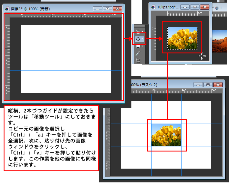 Paint Shop Pro Photo(ペイントショッププロ)-複数画像を1枚の画像に合成する方法9