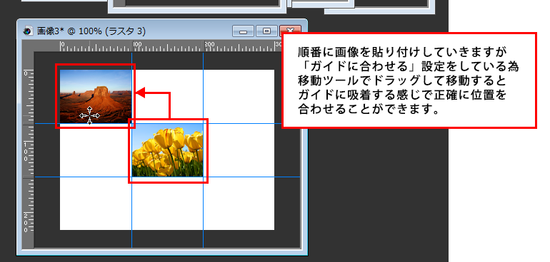 Paint Shop Pro Photo(ペイントショッププロ)-複数画像を1枚の画像に合成する方法9-2