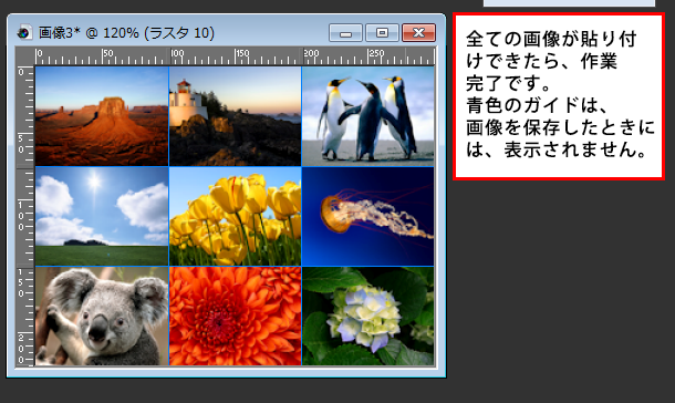 Paint Shop Pro Photo(ペイントショッププロ)-複数画像を1枚の画像に合成する方法10