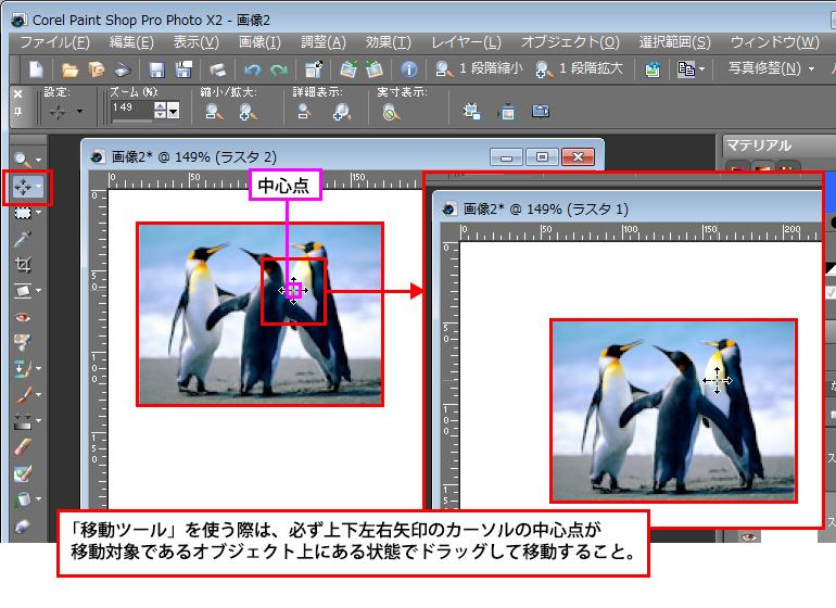 Paint Shop Pro Photo(ペイントショッププロ)-Paint Shop Pro Photo(ペイントショッププロ)-移動ツール1