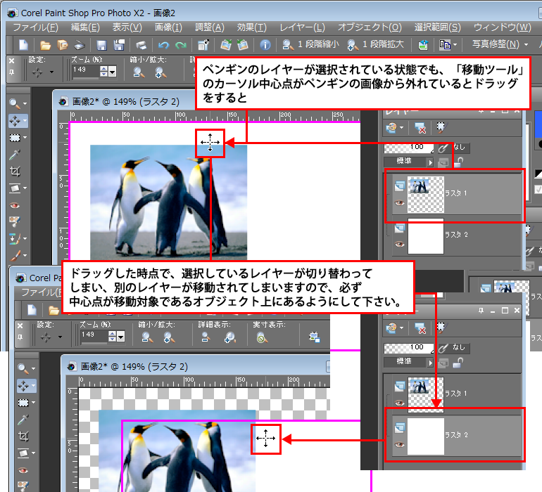 Paint Shop Pro Photo(ペイントショッププロ)-Paint Shop Pro Photo(ペイントショッププロ)-移動ツール2