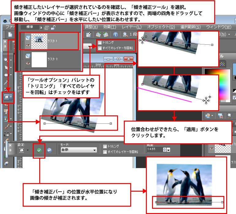 Paint Shop Pro Photo(ペイントショッププロ)-Paint Shop Pro Photo(ペイントショッププロ)-傾き補正ツール1