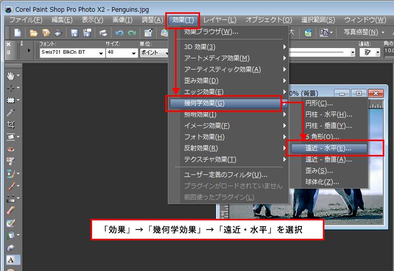 Paint Shop Pro Photo(ペイントショッププロ)-「効果」→「幾何学効果」→「遠近-水平」の説明。1
