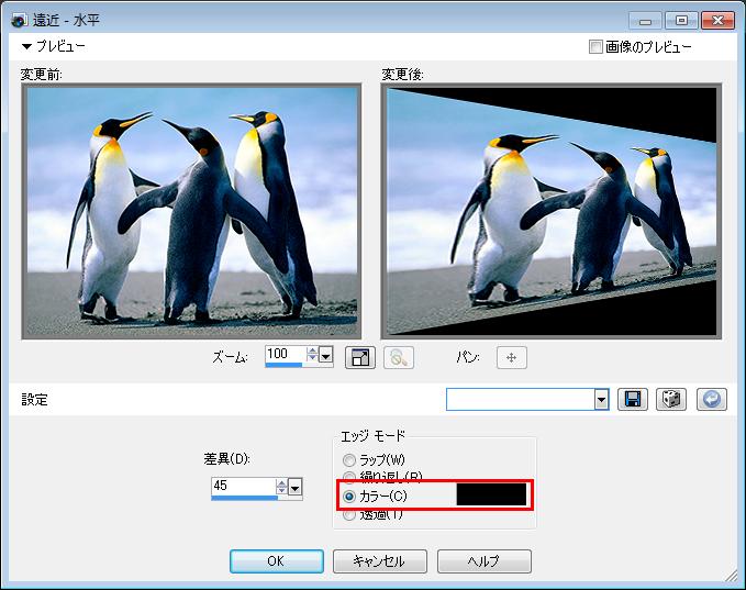 Paint Shop Pro Photo(ペイントショッププロ)-「効果」→「幾何学効果」→「遠近-水平」の説明。2