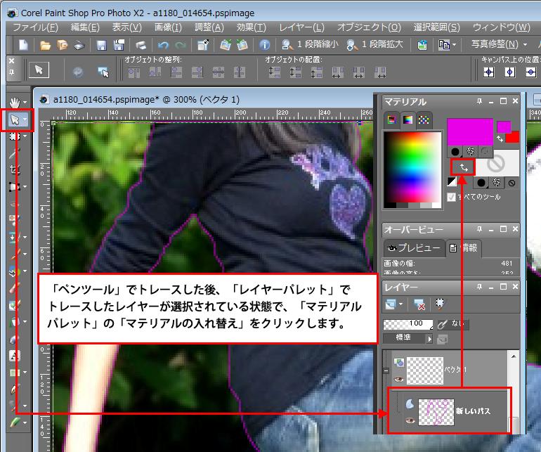 Paint Shop Pro Photo(ペイントショッププロ)-画像合成の際の切り抜きにはこのひと手間をかけておきたい2-1