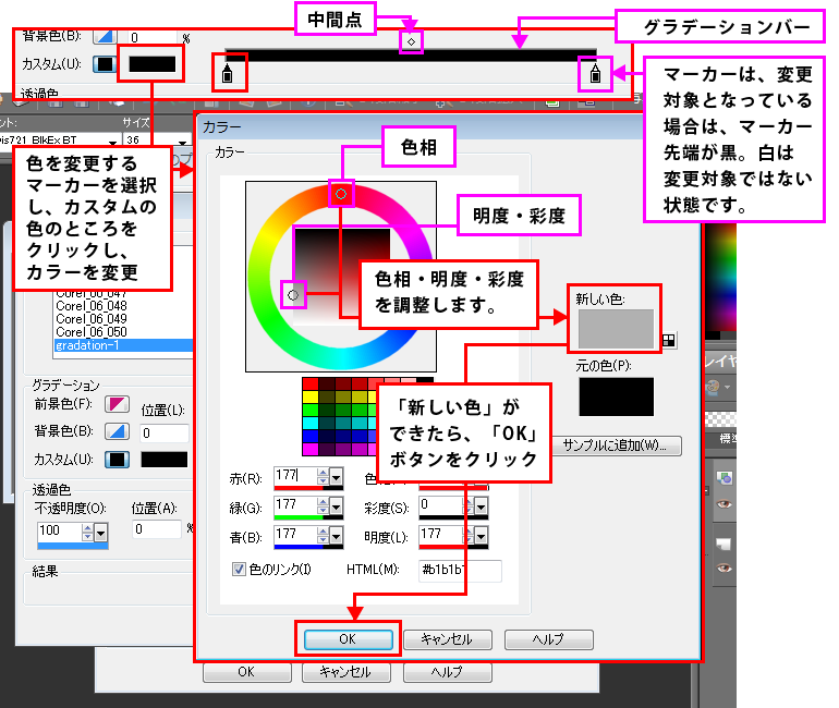 Paint Shop Pro Photo(ペイントショッププロ)-Paint Shop Pro Photo(ペイントショッププロ)-グラデーションロゴの作り方1
