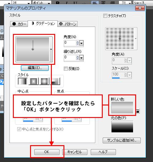 Paint Shop Pro Photo(ペイントショッププロ)-Paint Shop Pro Photo(ペイントショッププロ)-グラデーションロゴの作り方14