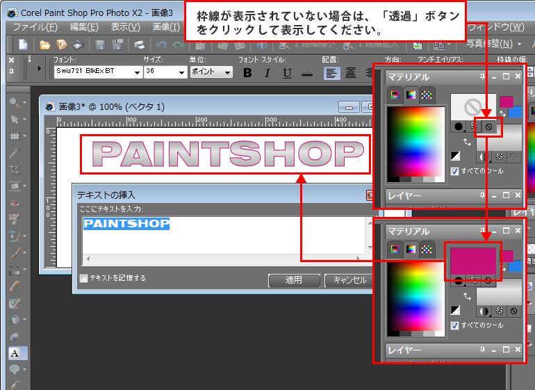 Paint Shop Pro Photo(ペイントショッププロ)-Paint Shop Pro Photo(ペイントショッププロ)-グラデーションロゴの作り方16