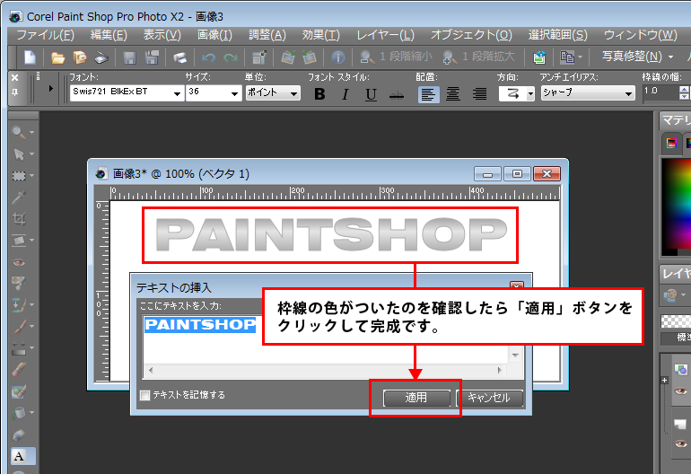 Paint Shop Pro Photo(ペイントショッププロ)-Paint Shop Pro Photo(ペイントショッププロ)-グラデーションロゴの作り方18
