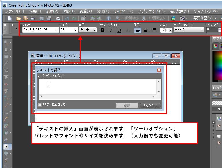 Paint Shop Pro Photo(ペイントショッププロ)-Paint Shop Pro Photo(ペイントショッププロ)-グラデーションロゴの作り方3