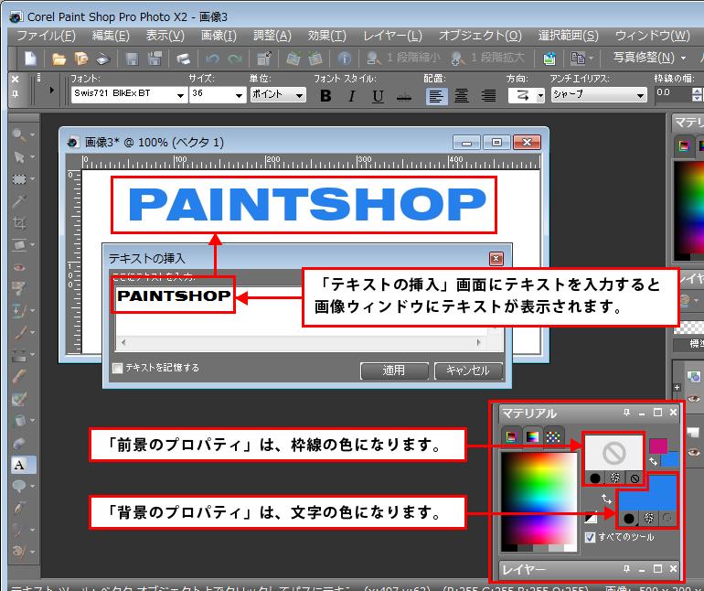Paint Shop Pro Photo(ペイントショッププロ)-Paint Shop Pro Photo(ペイントショッププロ)-グラデーションロゴの作り方5