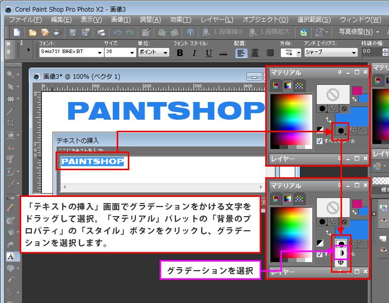 Paint Shop Pro Photo(ペイントショッププロ)-Paint Shop Pro Photo(ペイントショッププロ)-グラデーションロゴの作り方6