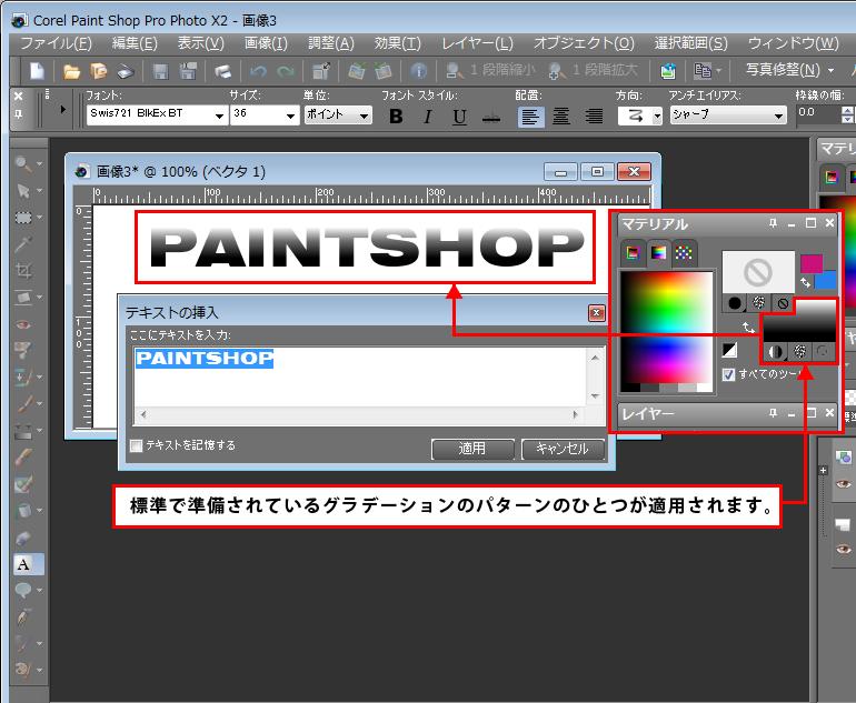 Paint Shop Pro Photo(ペイントショッププロ)-Paint Shop Pro Photo(ペイントショッププロ)-グラデーションロゴの作り方7