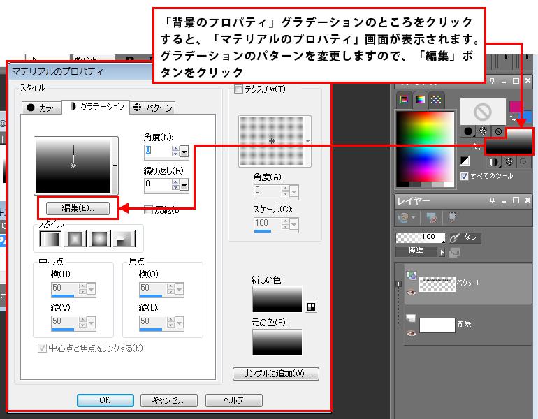 Paint Shop Pro Photo(ペイントショッププロ)-Paint Shop Pro Photo(ペイントショッププロ)-グラデーションロゴの作り方8