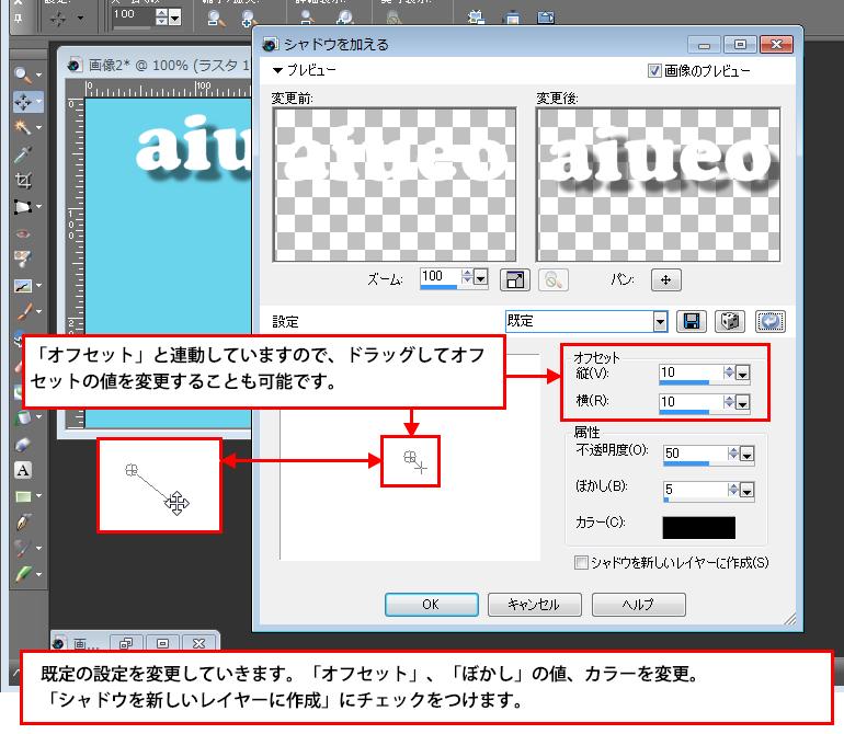 Paint Shop Pro Photo(ペイントショッププロ)-文字に影(シャドウ)を付ける方法3