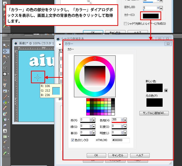Paint Shop Pro Photo(ペイントショッププロ)-文字に影(シャドウ)を付ける方法4