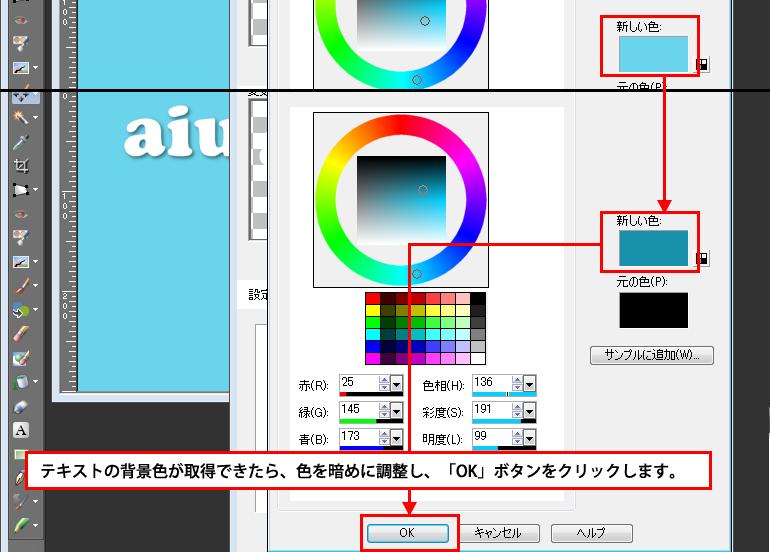 Paint Shop Pro Photo(ペイントショッププロ)-文字に影(シャドウ)を付ける方法5