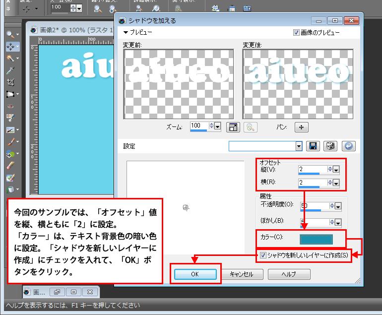 Paint Shop Pro Photo(ペイントショッププロ)-文字に影(シャドウ)を付ける方法6