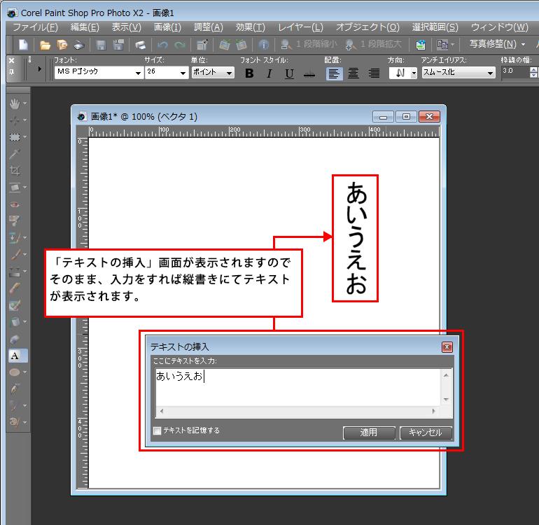 Paint Shop Pro Photo(ペイントショッププロ)-「テキストツール」での縦書き入力の方法2
