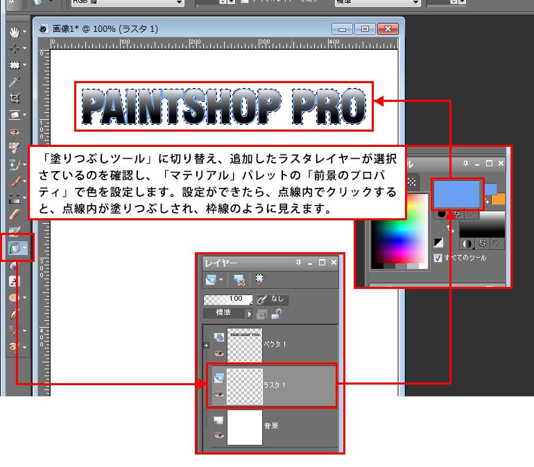 Paint Shop Pro Photo(ペイントショッププロ)-Paint Shop Pro Photo(ペイントショッププロ)-文字枠(縁取り)を二重につける方法8