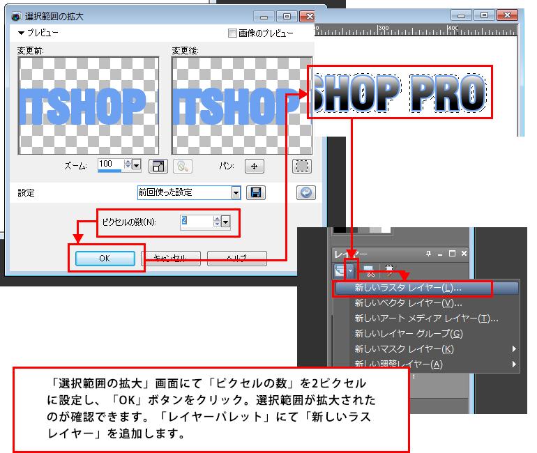 Paint Shop Pro Photo(ペイントショッププロ)-Paint Shop Pro Photo(ペイントショッププロ)-文字枠(縁取り)を二重につける方法10