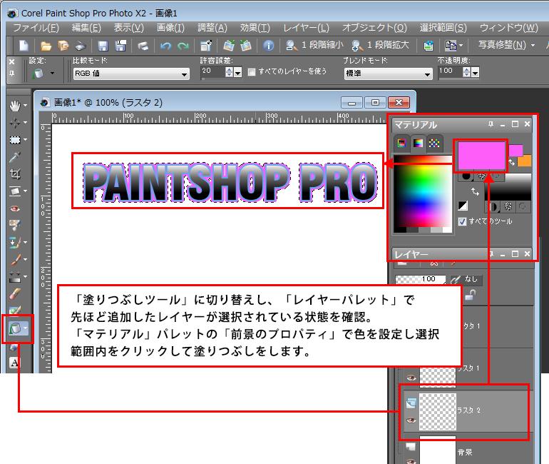 Paint Shop Pro Photo(ペイントショッププロ)-Paint Shop Pro Photo(ペイントショッププロ)-文字枠(縁取り)を二重につける方法12