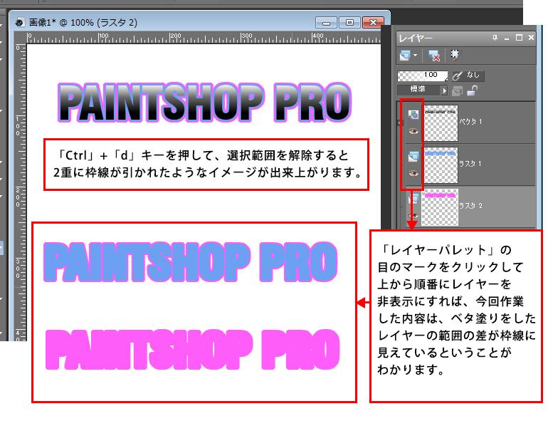 Paint Shop Pro Photo(ペイントショッププロ)-Paint Shop Pro Photo(ペイントショッププロ)-文字枠(縁取り)を二重につける方法13