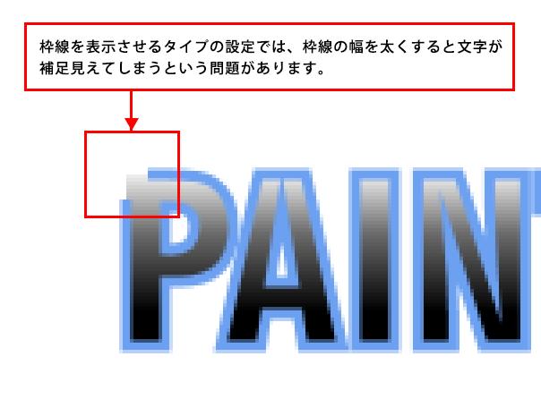Paint Shop Pro Photo(ペイントショッププロ)-Paint Shop Pro Photo(ペイントショッププロ)-文字枠(縁取り)を二重につける方法1