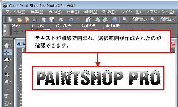 Paint Shop Pro Photo(ペイントショッププロ)-Paint Shop Pro Photo(ペイントショッププロ)-文字枠(縁取り)を二重につける方法3