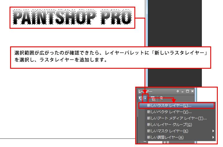 Paint Shop Pro Photo(ペイントショッププロ)-Paint Shop Pro Photo(ペイントショッププロ)-文字枠(縁取り)を二重につける方法6