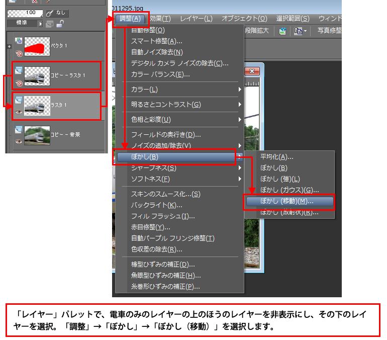 Paint Shop Pro Photo(ペイントショッププロ)-Paint Shop Pro Photo(ペイントショッププロ)-画像の合成:電車の流し撮り風の加工10
