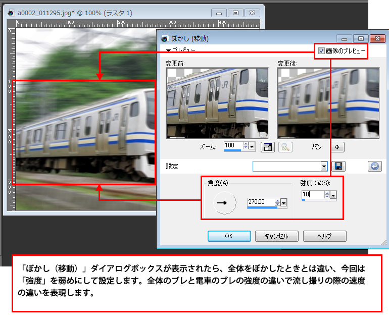 Paint Shop Pro Photo(ペイントショッププロ)-Paint Shop Pro Photo(ペイントショッププロ)-画像の合成:電車の流し撮り風の加工1
