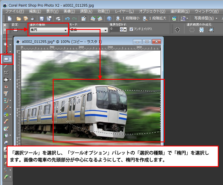 Paint Shop Pro Photo(ペイントショッププロ)-Paint Shop Pro Photo(ペイントショッププロ)-画像の合成:電車の流し撮り風の加工13