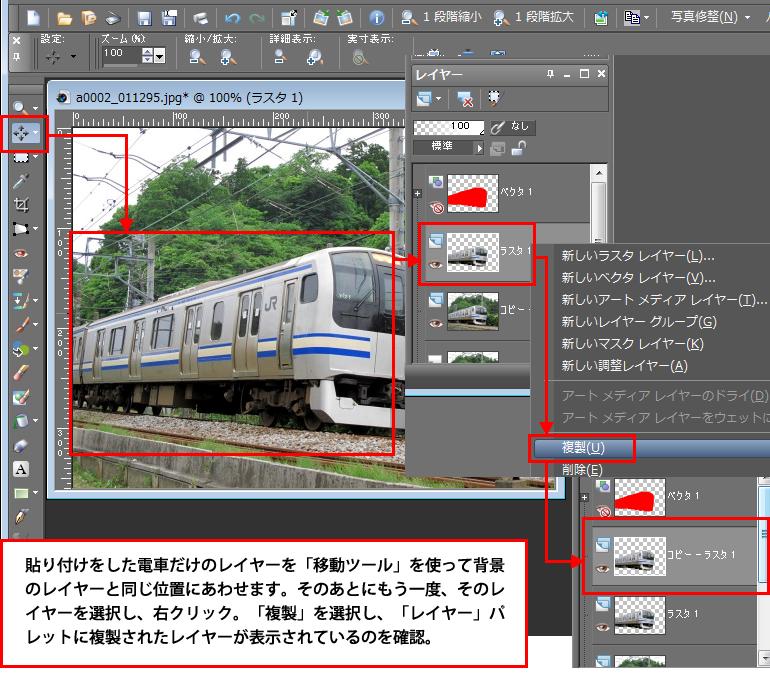 Paint Shop Pro Photo(ペイントショッププロ)-Paint Shop Pro Photo(ペイントショッププロ)-画像の合成:電車の流し撮り風の加工7