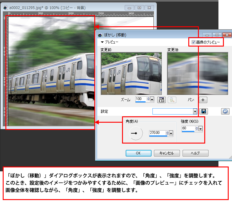 Paint Shop Pro Photo(ペイントショッププロ)-Paint Shop Pro Photo(ペイントショッププロ)-画像の合成:電車の流し撮り風の加工9