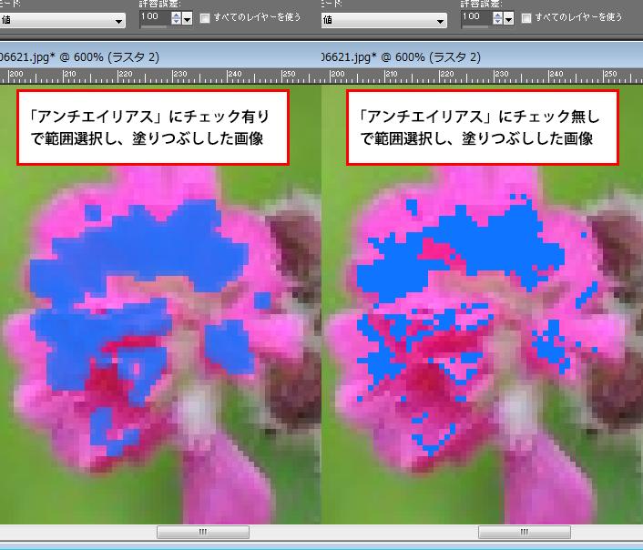 Paint Shop Pro Photo(ペイントショッププロ)-画像の特定の色を選択し、一度で塗りつぶしをする方法6