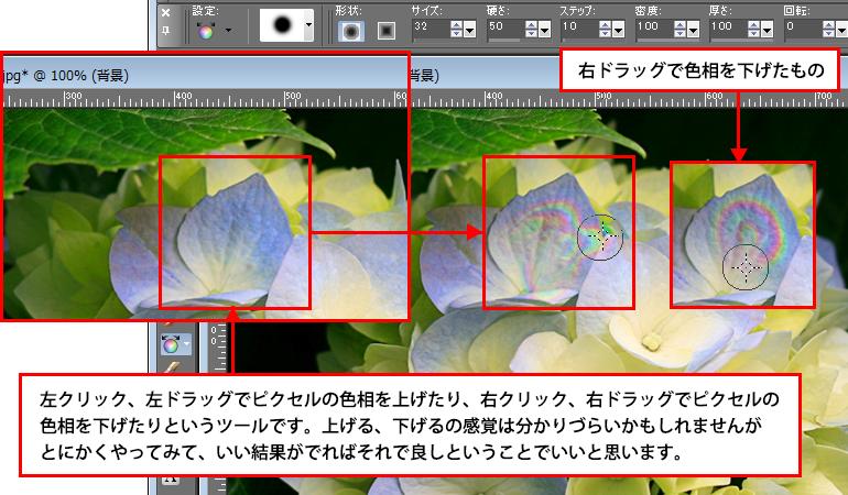 Paint Shop Pro Photo(ペイントショッププロ)-色相2
