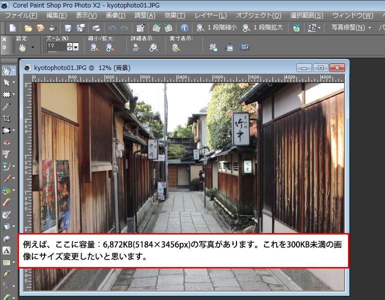Paint Shop Pro Photo(ペイントショッププロ)-画像サイズ変更で指定の容量以下(単位KBなど)にする方法1