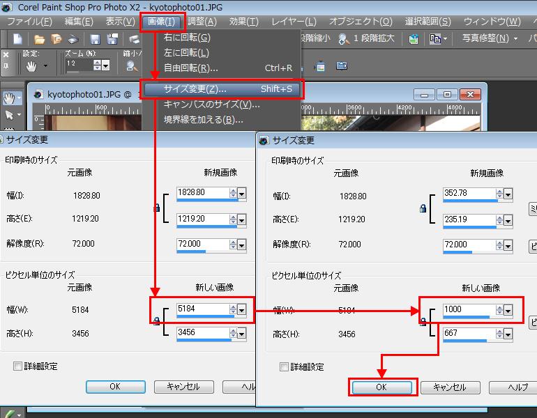 Paint Shop Pro Photo(ペイントショッププロ)-画像サイズ変更で指定の容量以下(単位KBなど)にする方法3