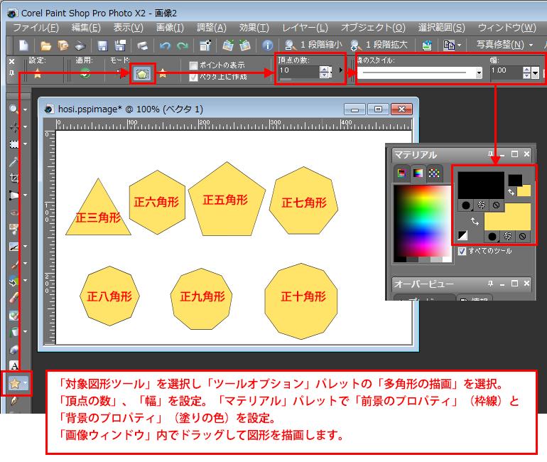 Paint Shop Pro Photo(ペイントショッププロ)-「対象図形ツール」を使って、正三角形、正五角形、正六角形、正七角形、正八角形、星型などを作る1