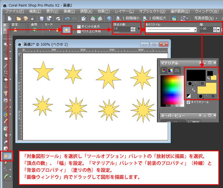 Paint Shop Pro Photo(ペイントショッププロ)-「対象図形ツール」を使って、正三角形、正五角形、正六角形、正七角形、正八角形、星型などを作る2-1